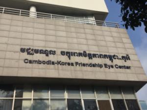 Ang Doung Hospital Phnom Penh